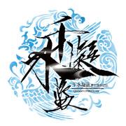 千水凝蓝音乐团队
