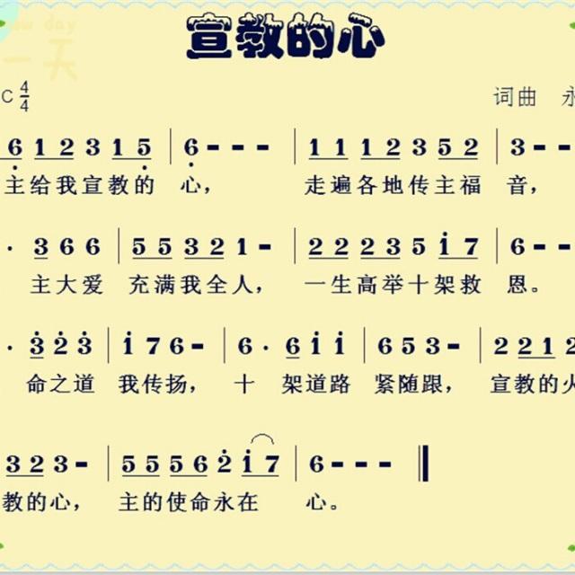 宣教的心 永悦歌谱 永悦赞美的相册 5SING中国原创音乐基地