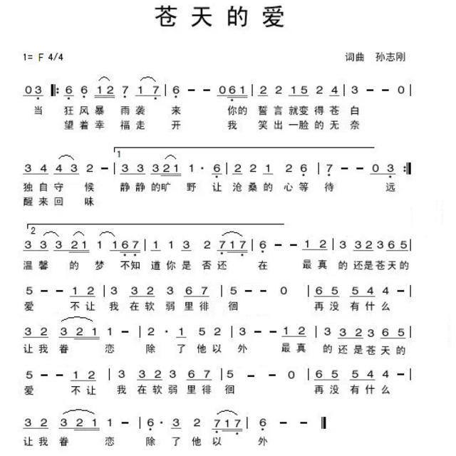 苍天的爱 - 诗歌简谱 - 若水的相册 - 5sing中国原创