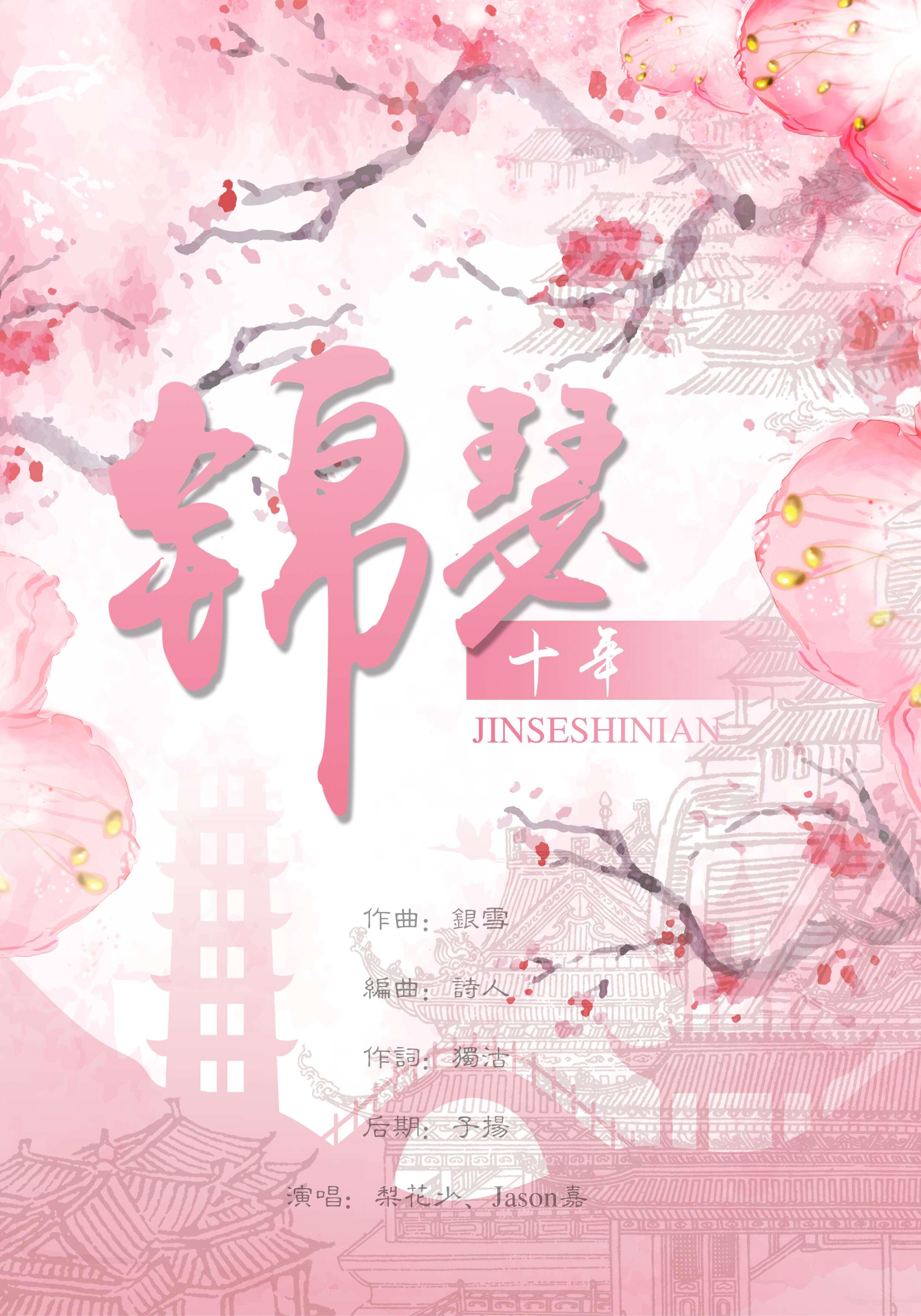 十年雪落_【古风】锦瑟十年ft.梨花少 - -Jason嘉- - 5SING中国原创音乐基地
