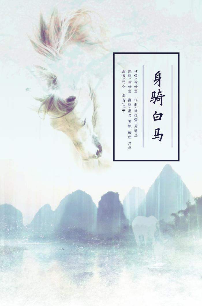 【仙女合唱】身骑白马
