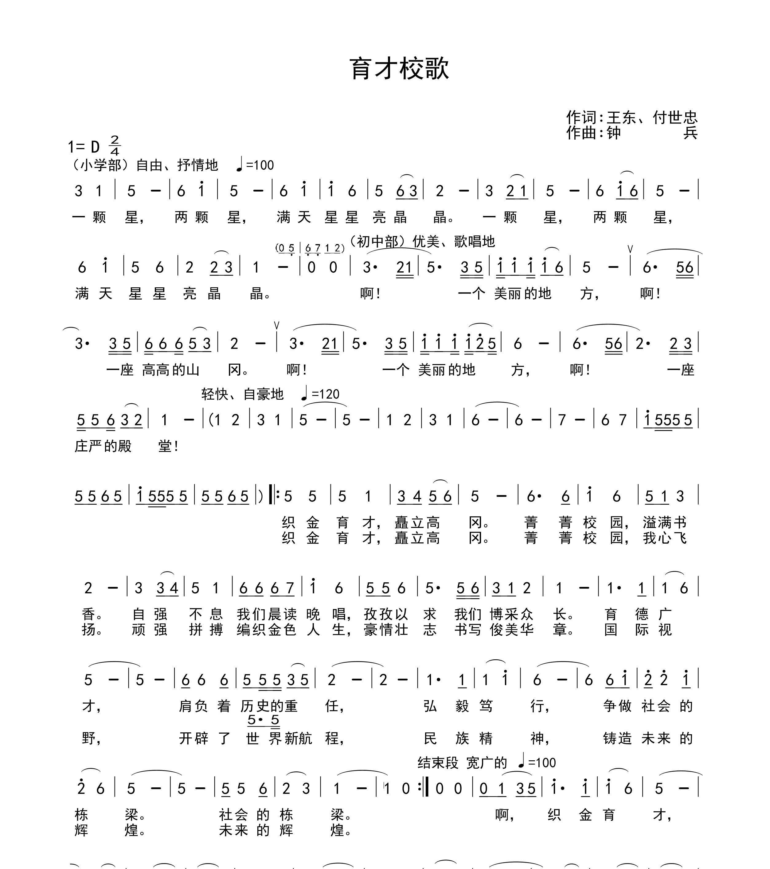 实验小学校歌_海淀实验小学校歌谱_久久乐谱