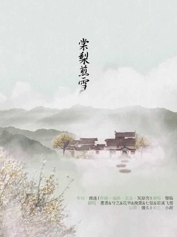 【6p大合唱】棠梨煎雪