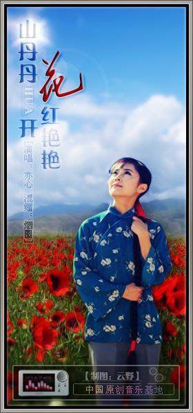 山丹丹花开红艳艳