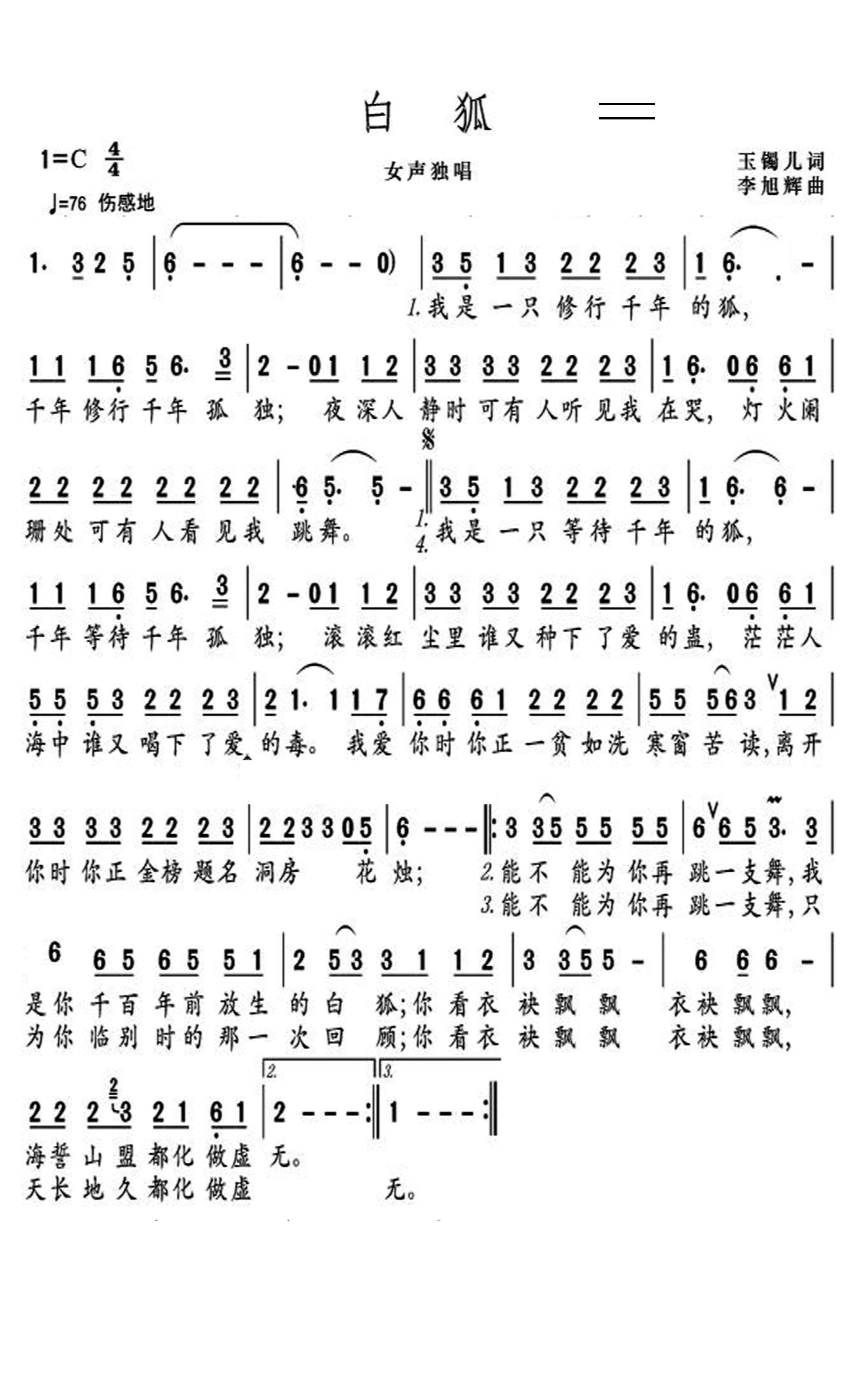白狐--葫芦丝简谱(编曲 混缩) tiger1950