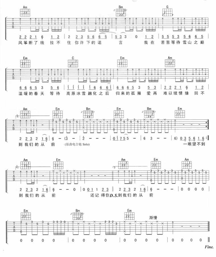 西海情歌 简谱 - tcfire的文字 - 5sing中国原创音乐
