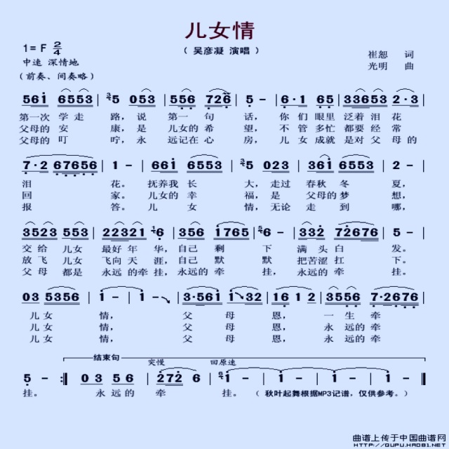 乐谱 曲谱 640_640