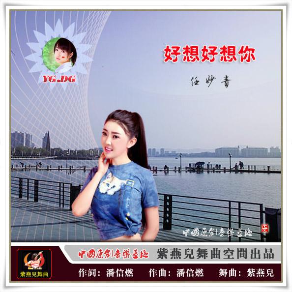 想你中所有歌曲_好想好想你(任妙音)中慢四舞曲 - 阳光(紫燕) - 5SING中国原创 ...