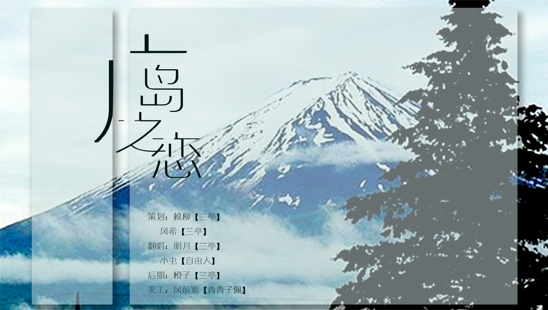 【翻唱】广岛之恋