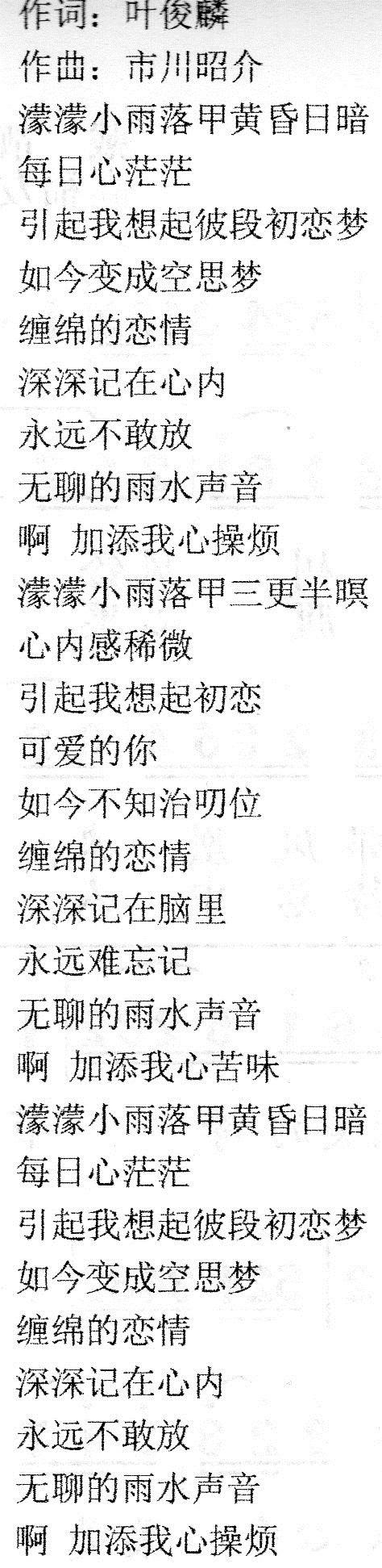 夜雨情简谱_韩宝仪夜雨思情简谱