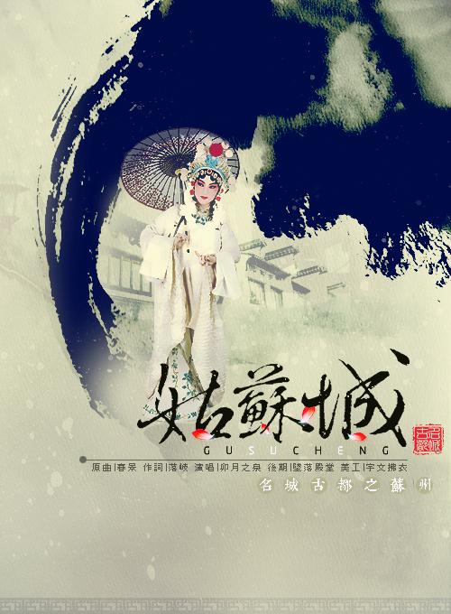 普通话古风海报