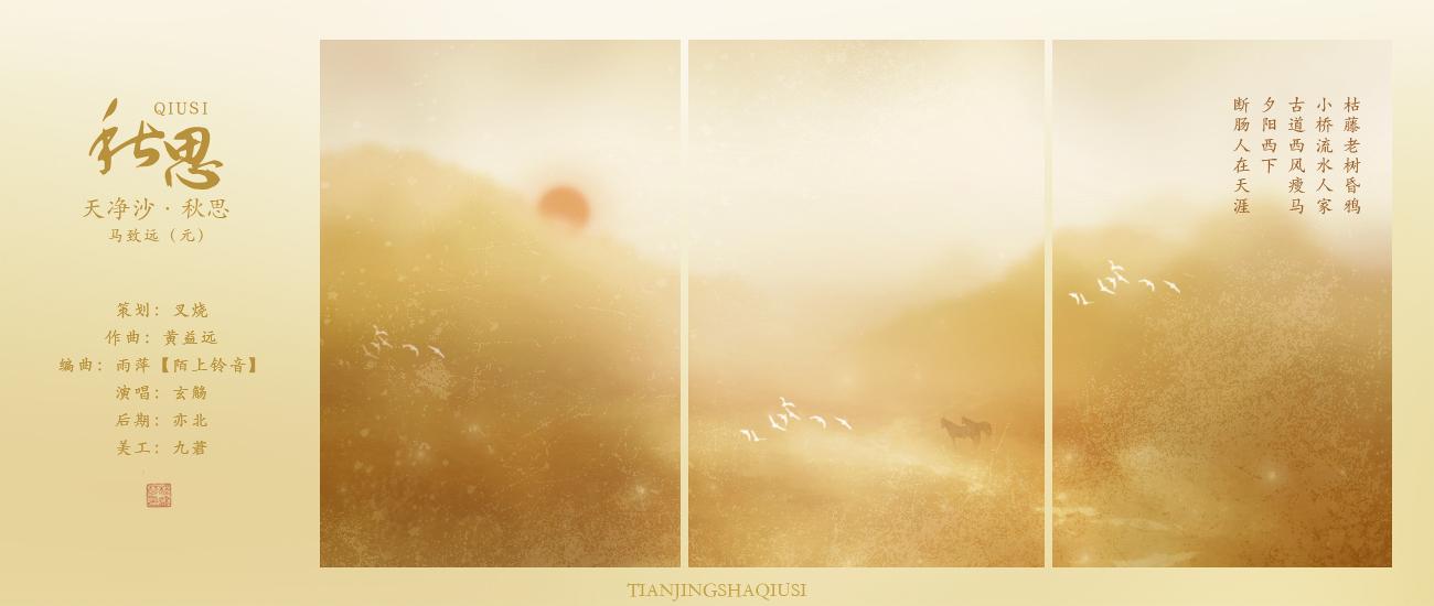 《天净沙?秋思》- 玄觞 - 鹰的翱翔(雨萍) - 5SIN