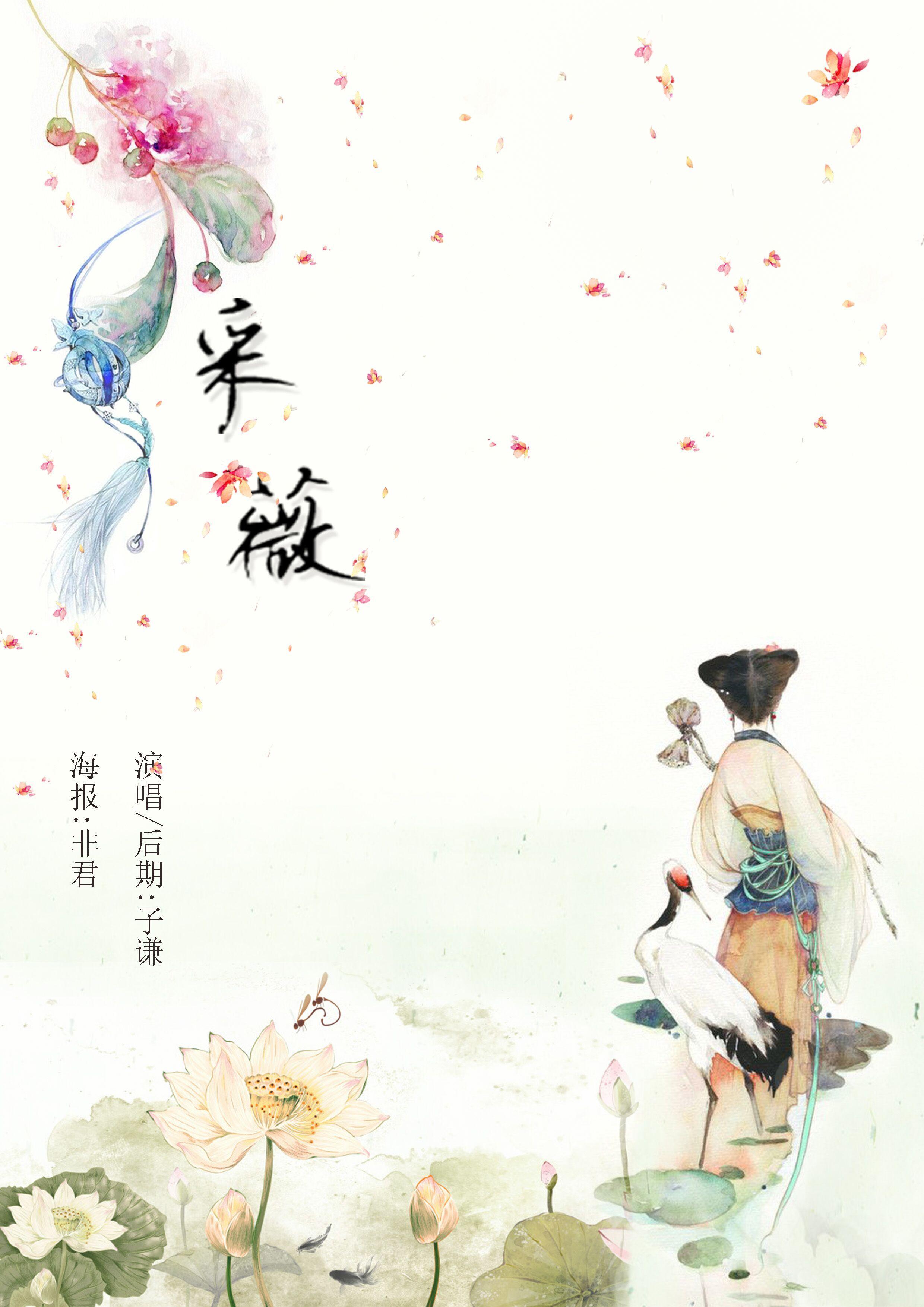 【七夕献歌】采薇