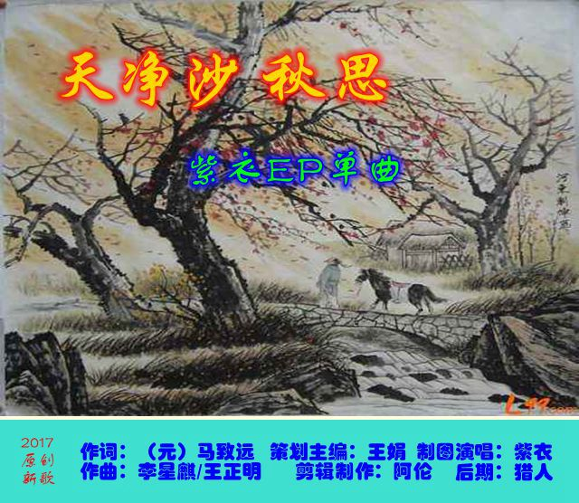 qq酷狗虾米网易云发行版:天净沙 秋思(紫衣首唱