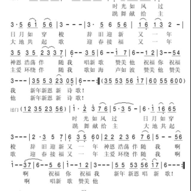 新年新恩唱新歌歌谱 我的相册 灵泉之声 晓英 的相册 5SING中国原创音