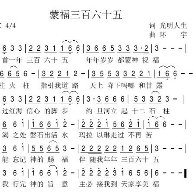 蒙福三百六十五 - 诗歌简谱 - 若水的相册 - 5sing