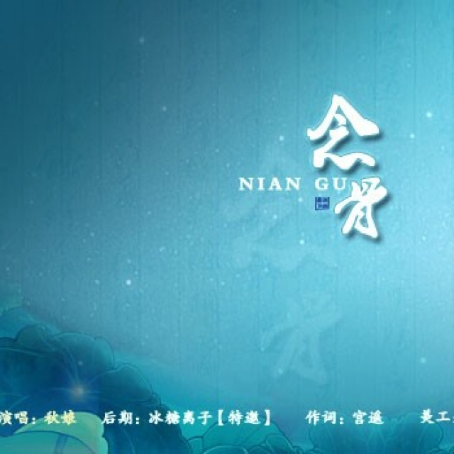 海报- 我的相册 - 沐_府古风音乐社的相册 - 5sing