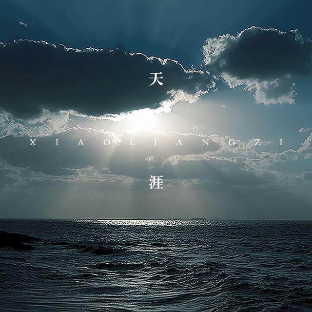 》原曲目为日本中岛美雪的《竹之歌》,中岛美雪专辑《日-wings》第