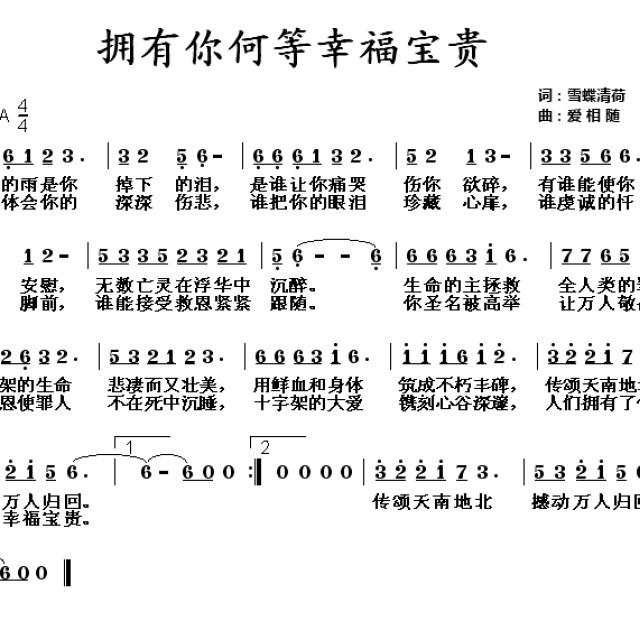 拥有你何等幸福宝贵 歌谱 亲近耶稣 星空旋律的相册 5SING中国原创音