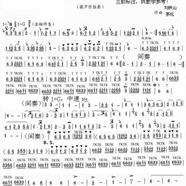 瑶族舞曲李春华版谱 葫芦丝教学用曲谱 兰前医师的相册 5SING中国原
