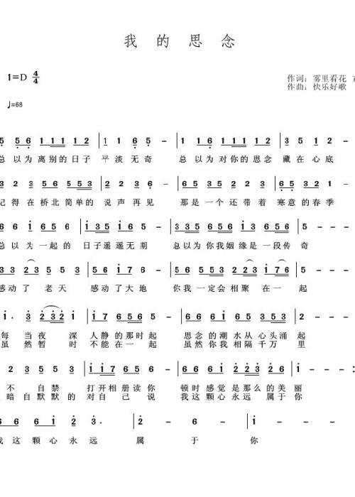 我的思念 歌曲曲谱 雾里看花小关的相册 5SING中国原创音乐基地