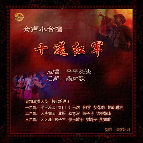 十送红军 女声合唱