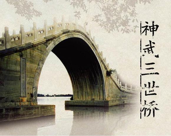 古风桥手绘素材