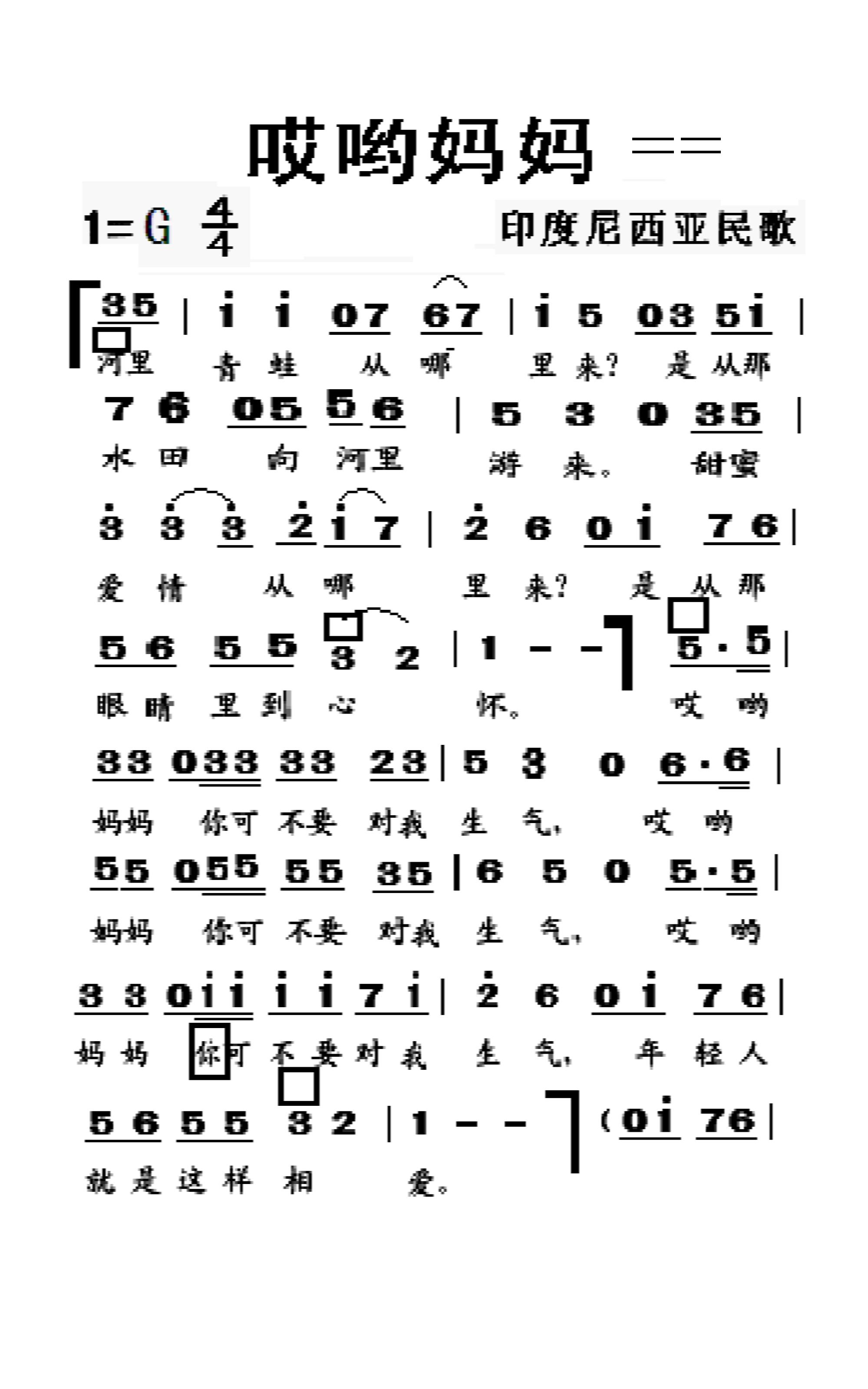 哎哟妈妈--葫芦丝简谱(编曲 混缩) tiger1950  演唱:印度尼西亚民歌