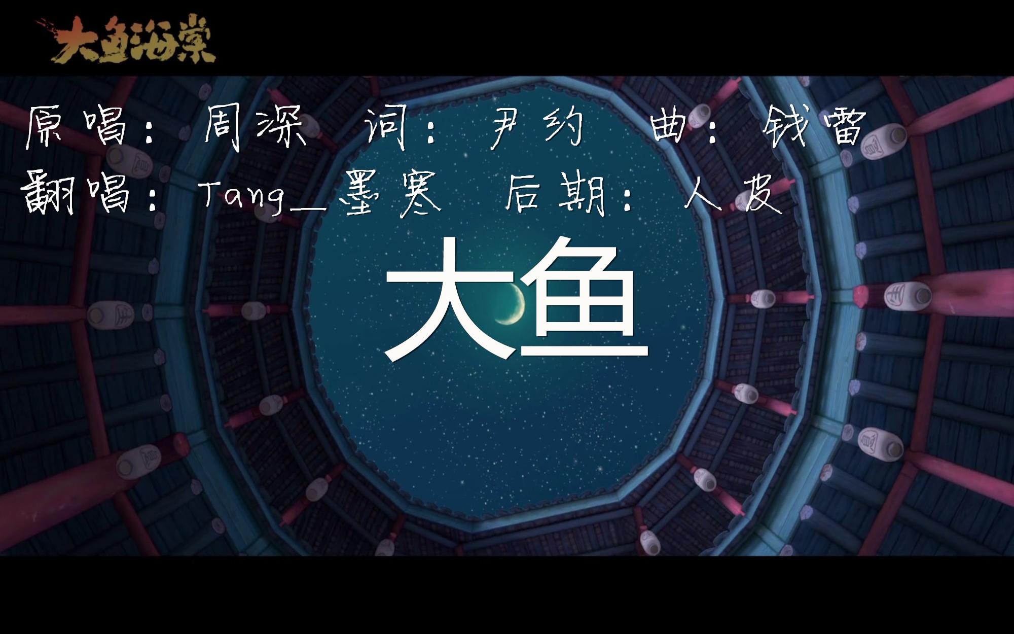 【古】大鱼(纯歌)