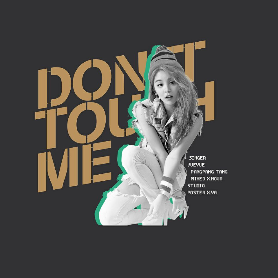 don't touch me谱子