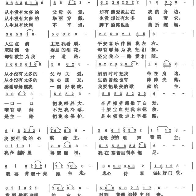 基督教歌曲蒙恩歌谱