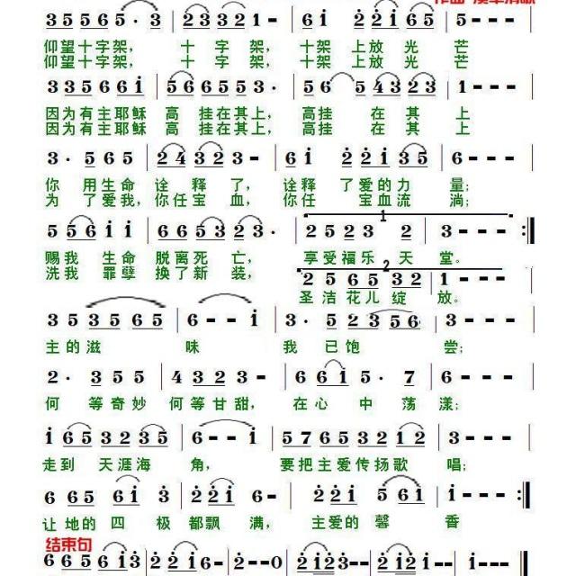 主爱的馨香 歌谱 亲近耶稣 星空旋律的相册 5SING中国原创音乐基地