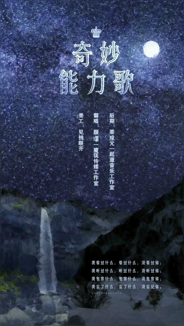 奇妙能力歌 - 煜承文化传媒 - 5SING中国原创音乐基地
