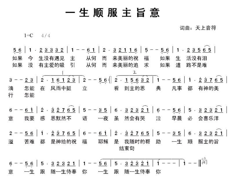今生跟主一走我要歌谱-一生顺服主旨意 ╰と天上 音符づ╯的近况 5SING中国原创音乐基地