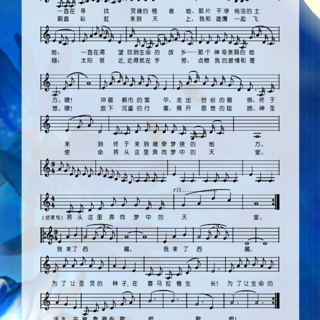 梦中的天堂 - 歌谱 - 雁子音乐室的相册 - 5sing中国