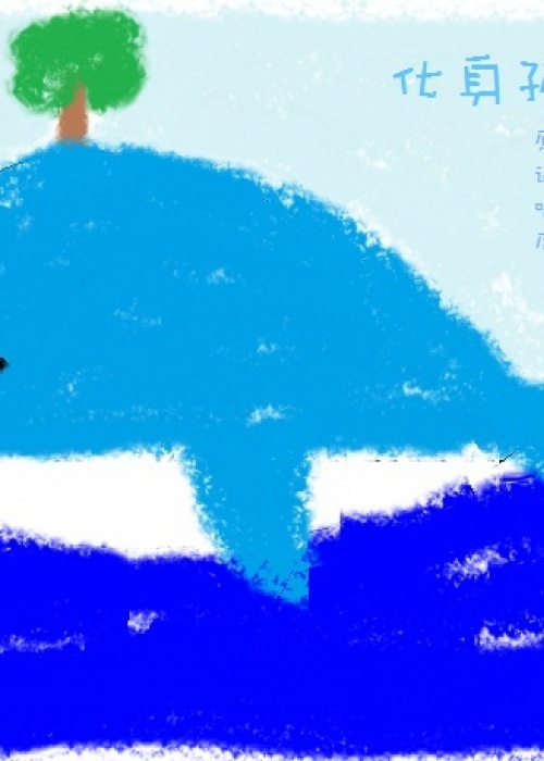 鲸海报英文版