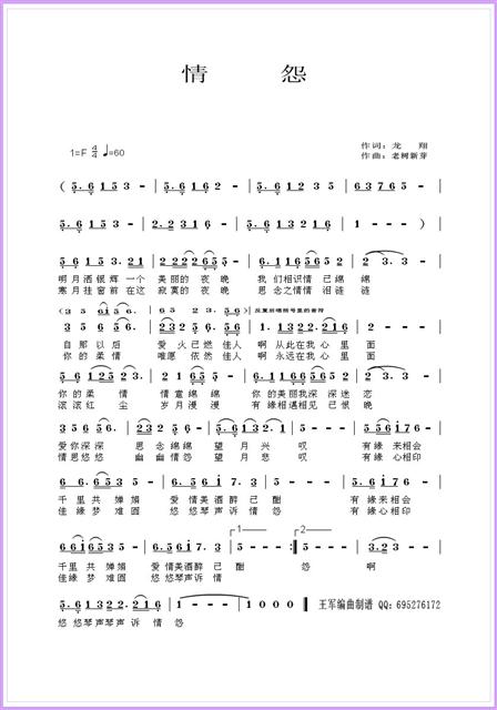 歌曲【情怨】歌谱   *原版伴奏在伴奏区   网址;E调伴奏 http://5sing.
