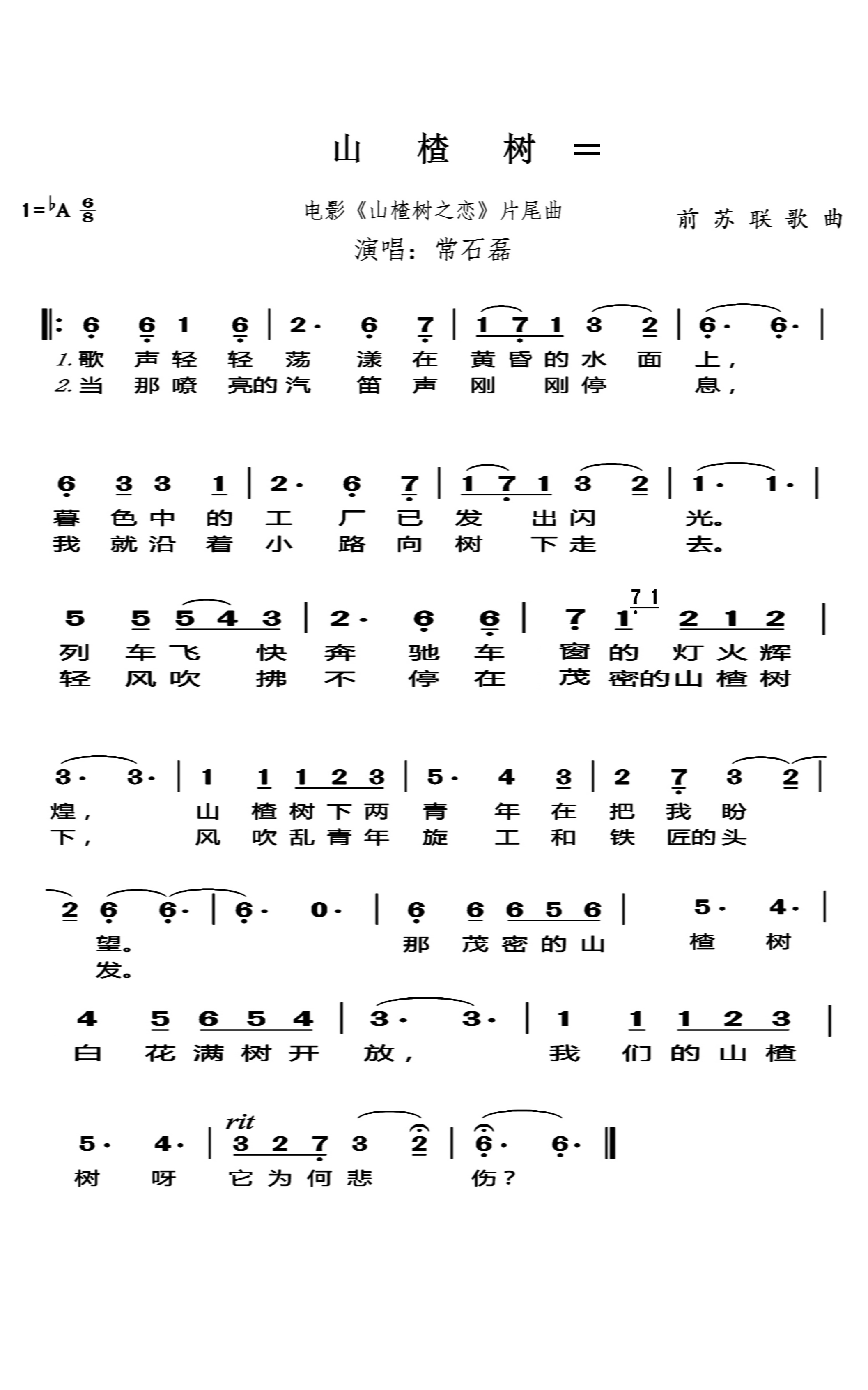 山楂树--葫芦丝简谱(编曲 混缩)tiger1950