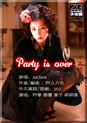 Party is over 中文版