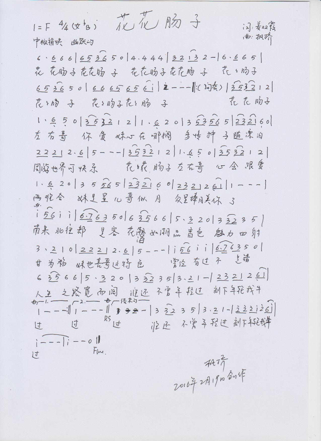 简谱和伴奏已经上传主页,喜欢的朋友可以下载演唱!