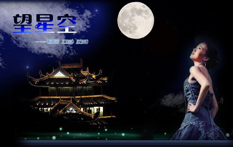 望星空 十五的月亮 英英女伴