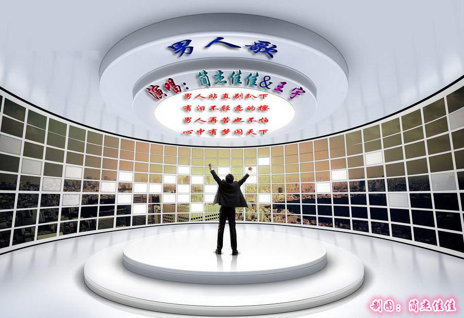 男人歌(王宇&简杰佳佳) - ◆蓝色天空◆ - 5SIN