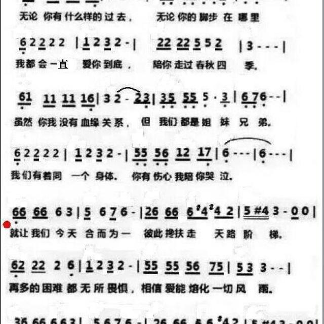 合而为一 赞美歌谱 颜姊妹的相册 5SING中国原创音乐基地