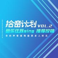 拾音計劃·推薦投稿VOL.2   精選歌單第二期