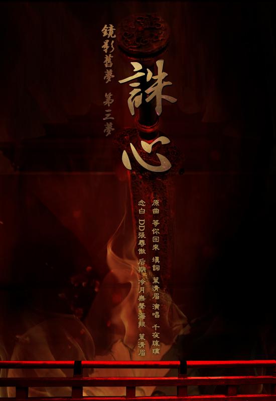 诛心(念白版) - 叶清眉 - 5sing中国原创音乐基地图片
