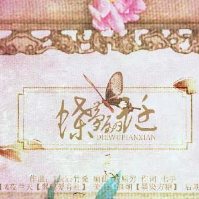 蝶梦 墨均灵 钢琴曲谱