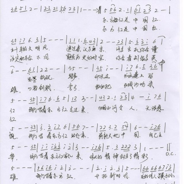 作曲 东方红 谱子 剑锋music的相册 5SING中国原创音乐基地