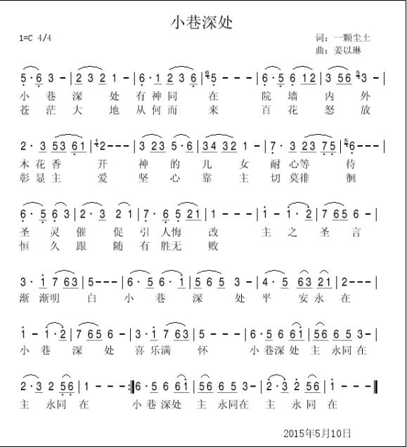 姜以琳 编曲:姜庆堂 混缩:张路得 分类:原创 语种:华语 曲风:新世纪