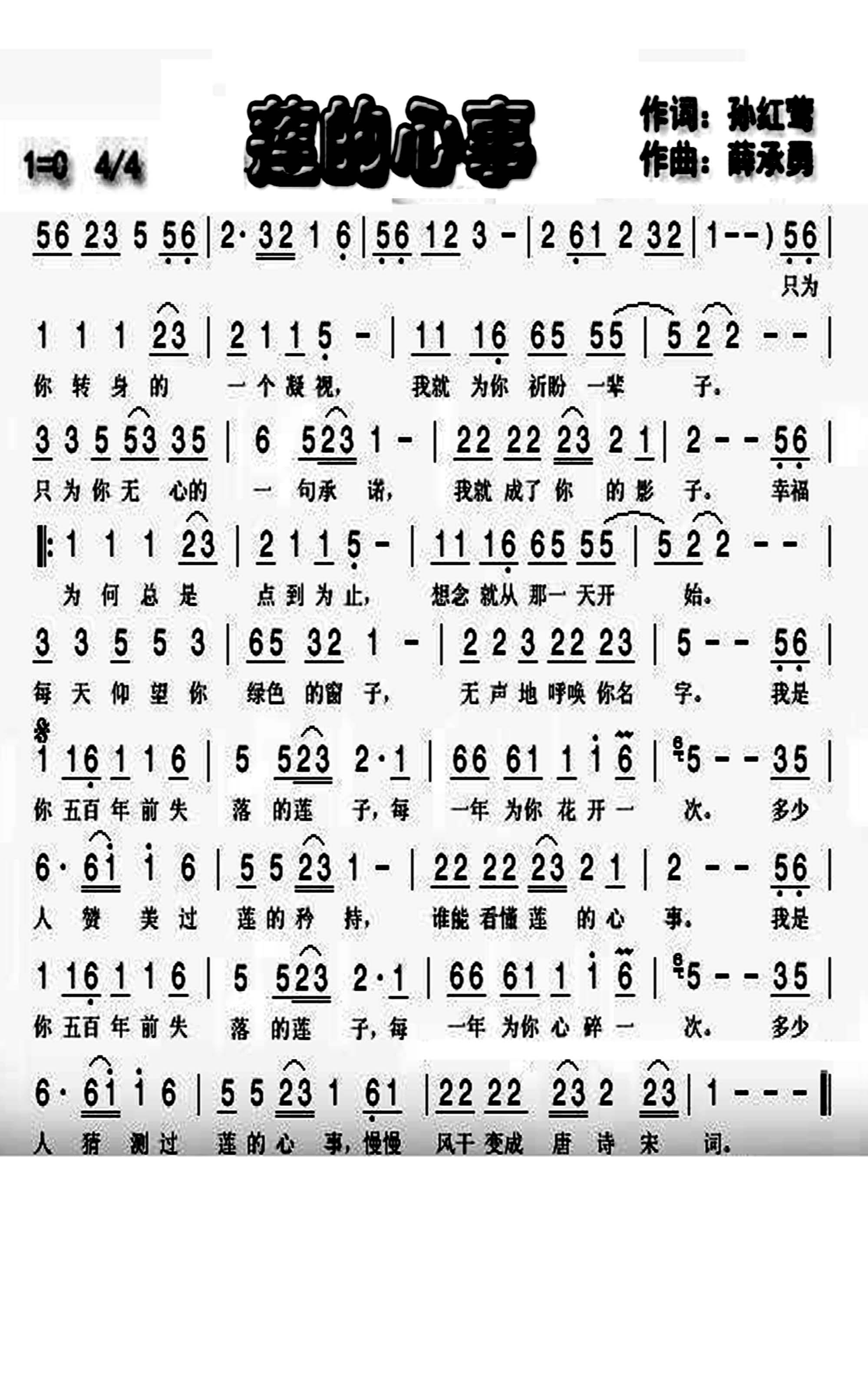 心事词曲谱_心事重重图片