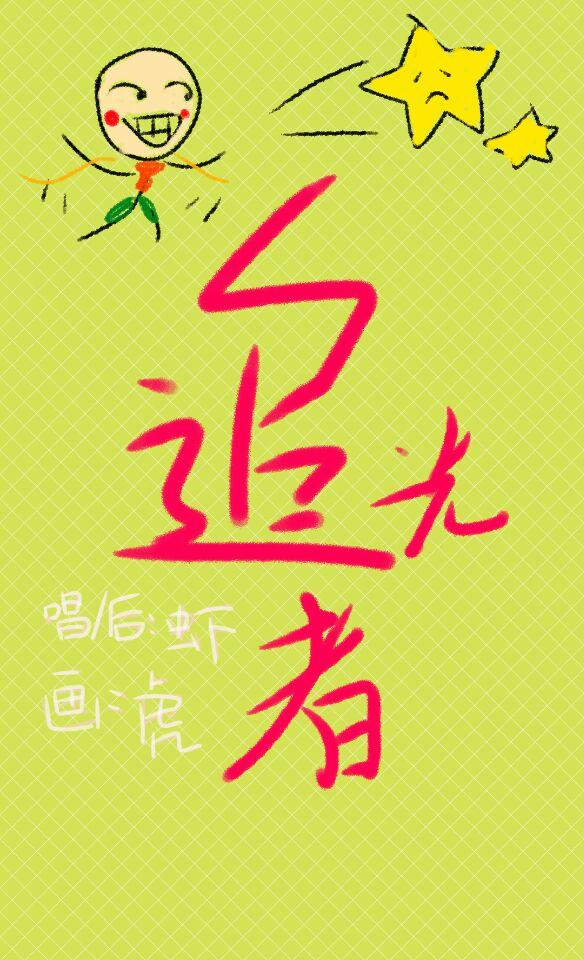 《追光者》6孔陶笛曲谱-潜小虾 5SING中国原创音乐基地